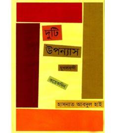 দুটি উপন্যাস: যুগলবন্দী ও কয়েকদিন
