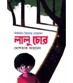 লালু চোর : শিশিলিন কিশোর গোয়েন্দা