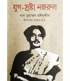 যুগ-স্রষ্টা নজরুল