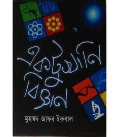 একটুখানি বিজ্ঞান সিরিজ (বাংলা একাডেমী পুরস্কারপ্রাপ্ত ২০১৪)