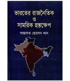 ভারতের রাজনৈতিক ও সামরিক হস্তক্ষেপ
