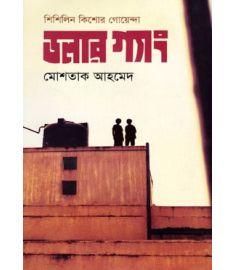 ডলার গ্যাং : শিশিলিন কিশোর গোয়েন্দা