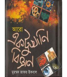 আরো একটু খানি বিজ্ঞান (বাংলা একাডেমী পুরস্কারপ্রাপ্ত ২০১৪)