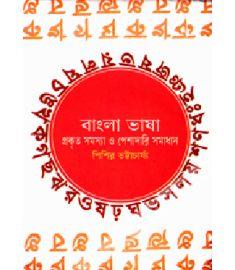বাংলা ভাষা প্রকৃত সমস্যা ও পেশাদারি সমাধান