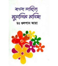 বাংলা সাহিত্যে মুসলিম মনিষা