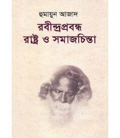 রবীন্দ্রপ্রবন্ধ : রাষ্ট্র ও সমাজচিন্তা