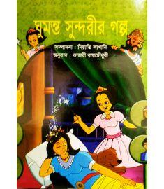 ঘুমন্ত সুন্দরীর গল্প