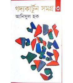 গদ্যকার্টুন সমগ্র-৩
