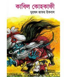 কাবিল কোহকাফী