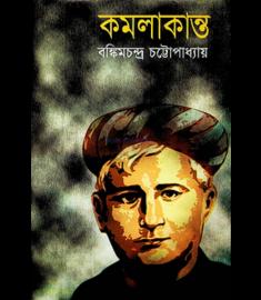 কমলাকান্ত