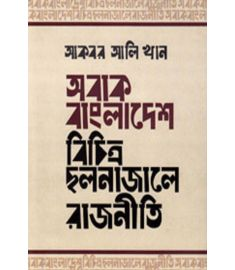 অবাক বাংলাদেশ বিচিত্র ছলনাজালে রাজনীতি