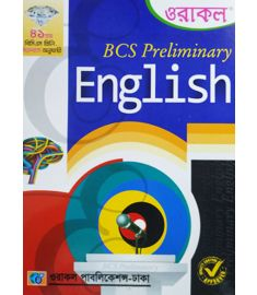 Oracle BCS Preli English