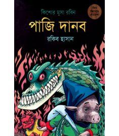 কিশোর মুসা রবিন: পাজি দানব