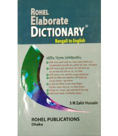 Rohel Elaborate Dictionari (Bengali to English)