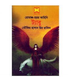 রোমাঞ্চ-হরর কাহিনি ট্যাবু
