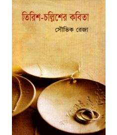 তিরিশ-চল্লিশের কবিতা