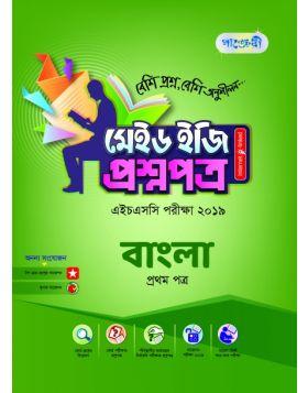 বাংলা প্রথম পত্র মেইড ইজি: প্রশ্নপত্র