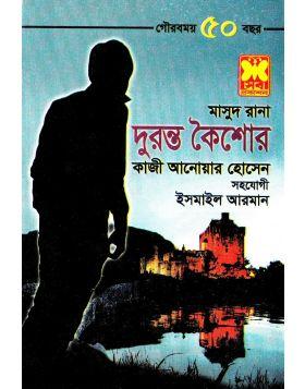 মাসুদ রানা : দুরন্ত কৈশোর