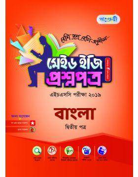 বাংলা দ্বিতীয় পত্র মেইড ইজি: প্রশ্নপত্র