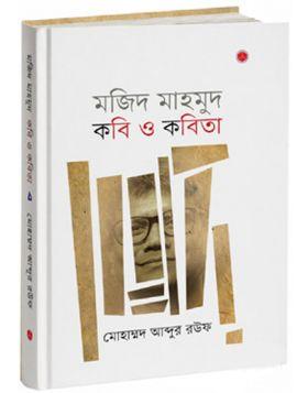 মজিদ মাহমুদ: কবি ও কবিতা