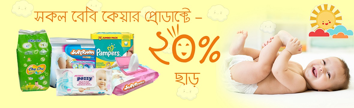 20% Discount on Baby Diapers